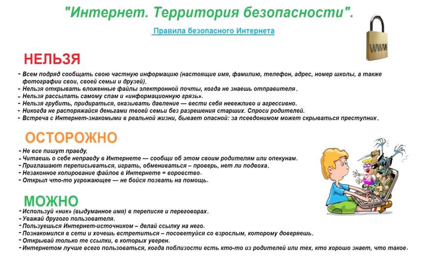 http://school-3-71.ucoz.ru/2012/2018-10-02_13-30-13.png
