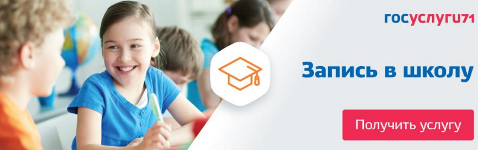 http://school-3-71.ucoz.ru/2016foto/zapis_v_1_klass.png